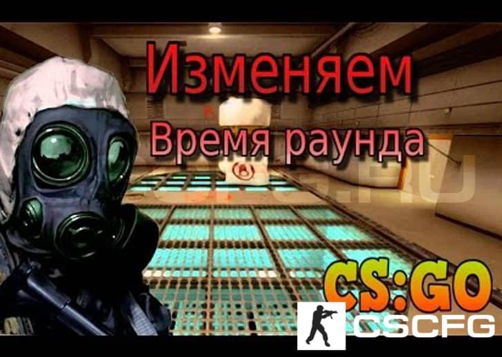 Изменение времени раунда в CS:GO